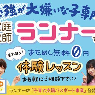 【武雄市😄】ランナーは「相談しやすい家庭教師会社」に2年連続で第...