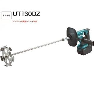 新品 マキタ UT130DZ 18V充電式カクハン機 本体のみ ...
