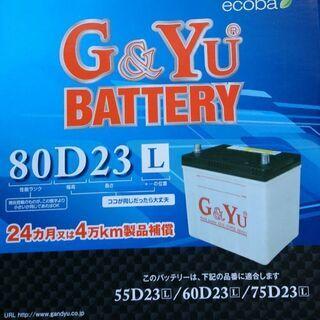 80D23L  新品バッテリー