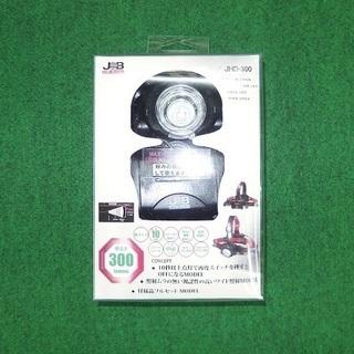 マーベル LEDヘッドライト JHD-300(300ルーメン) 新品!