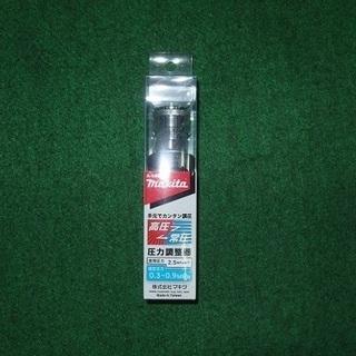 新品 マキタ A-68068 高圧→常圧圧力調整器 コンバーター...