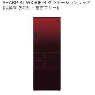 Sharp SJ-WX50E-S シャープ 冷蔵庫