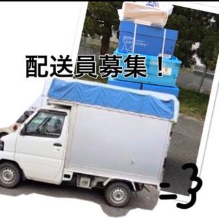 配送ドライバー、管理者募集!!
