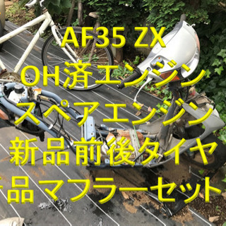 AF35 ZX エンジンOH済 Live Dio ZX ディオ