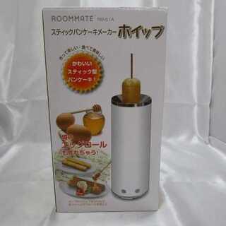 【未開封品】スティックパンケーキメーカー ホイップ RM-61A...