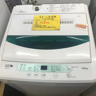 ★★17年製 4.5キロ洗濯機 中古 リサイクルショップ宮崎屋1...