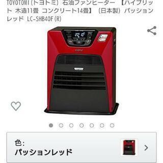 【新品未開封品】トヨトミ 石油ファンヒーターハイブリッド  LC...