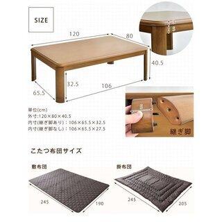 長方形 こたつテーブル 120×80