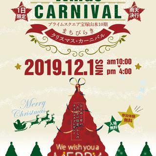 1日限定「クリスマス・カーニバル」 入場無料!参加・体験が無料!...