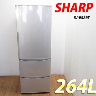 少し大きめ3ドア冷蔵庫 SHARP 264L JL07