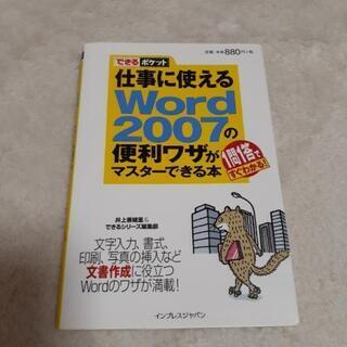 仕事に使えるWord 2007の便利ワザがマスターできる本 1問...