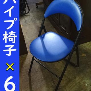 ☆札幌市内限定☆ パイプ椅子 6脚セット ブルー 折りたたみ ミ...