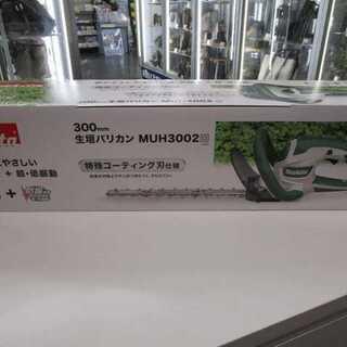 【未使用品】マキタ/makita 生垣バリカン 300mm MU...