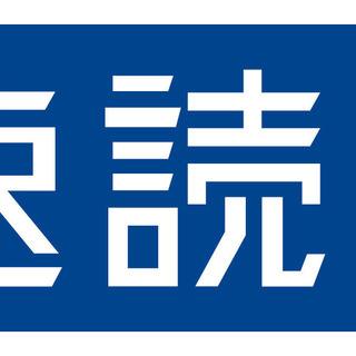 【 速読英語 11/17(日)先行体験会のお知らせ 】