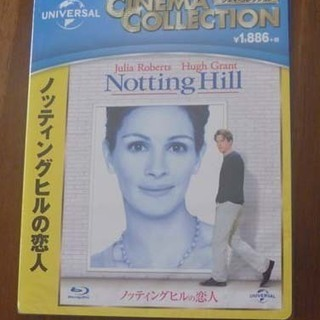 Blu-ray ノッティングヒルの恋人  新品 未開封