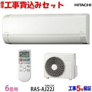 在庫処分【工事費 込セット】日立 6畳用 エアコン RAS-AJ...