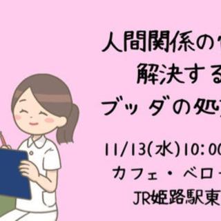 イベント名  11/13(水)午前・姫路開催 人間関係の悩みを解...