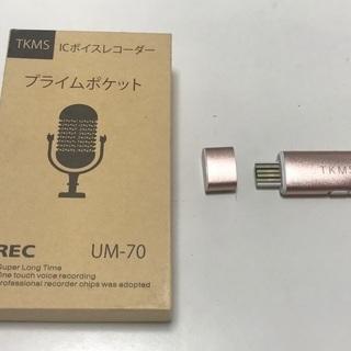USB型 ボイスレコーダー