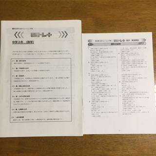 県トレ+ 埼玉県入試トレーニング用 数学