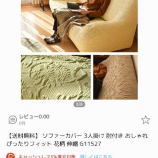 3人掛け ソファー カバー 花柄 アイボリー  エレガント