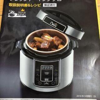 半額以下!!! 定価1万6千円 電気圧力鍋 キングプレッシ…