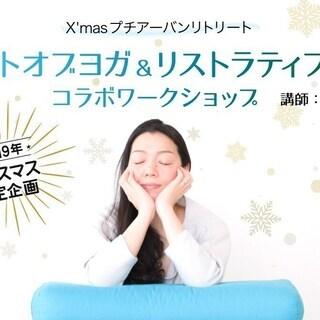 【12/17】2019年クリスマス限定企画!X'masプチアーバ...