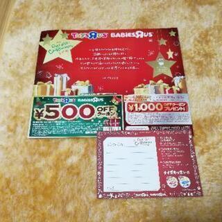 トイザらス ベビザらス 500円割引券&サンタクロースカード クーポン