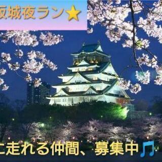 大阪城夜ラン【男女問わずメンバー募集中】