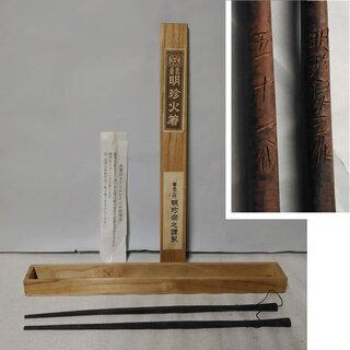 c321 明珍宗之 造 鉄火箸 五十一代明珍宗之 火箸 茶道具