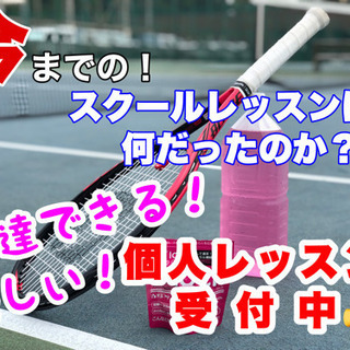 硬式テニス 個人レッスンプライベートレッスン受付中! 鳥栖市テニ...