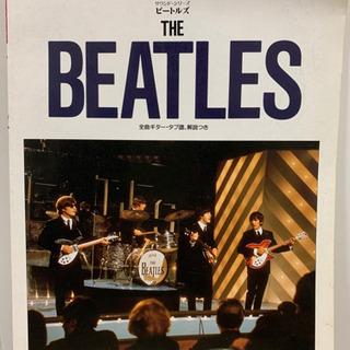 ザ・ビートルズ THE BEATLES ギタースコア タブ譜 解説付き