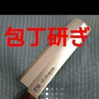‼️【包丁研ぎ‼️【‼️【1本=¥800円】‼️