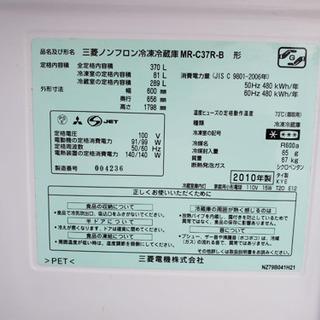 566番 MITSUBISHI ✨ノンフロン冷凍冷蔵庫❄️ MR-C37R-B‼️ - 売ります・あげます