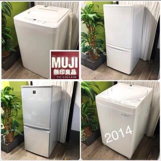 有名メーカー◎高年式の選べる生活家電『洗濯機+冷蔵庫』