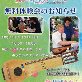 琉球で生まれた弦楽器 琉球かれん 無料体験