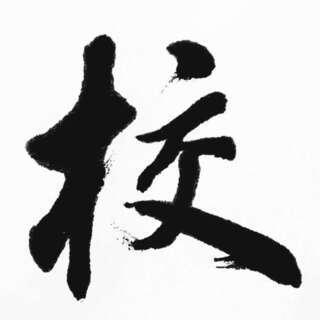 中国語教室、日中通訳・翻訳