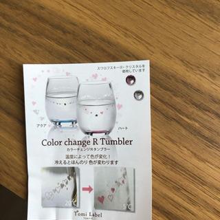 温度で色が変わるグラス - 横浜市