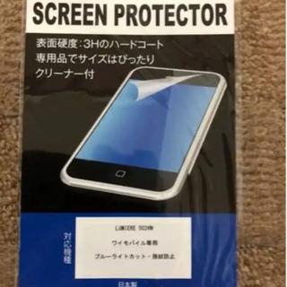 Huawei ワイモバイル 保護シート2枚