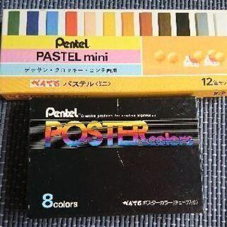 ぺんてるパステルミニ12色セット&ポスターカラー8色セット