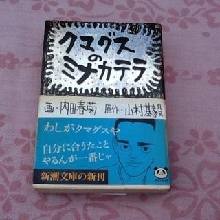 【マンガ】内田春菊 新潮文庫の長編漫画「クマグスのミナカテラ」 ...