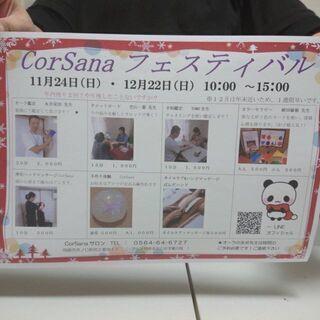 11月24日、12月22日CorSanaサロンにて、イベン…