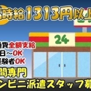 【富士市 夜間コンビニ 時給1050円】誰でも簡単!大手コンビニ...