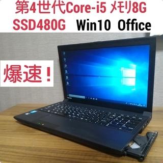 第4世代Core-i5 メモリ8G SSD480G Office...