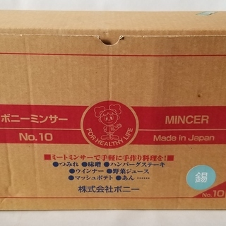 🔴ボニーミンサー ミートミンサー 未使用品