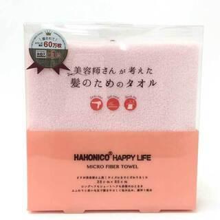 【新品同様】【美品】ハホニコ HAHONICO 美容師さん…