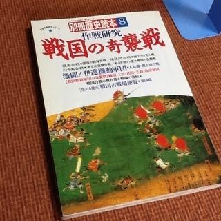 【ワンコイン】別冊歴史読本(1990年発行) 戦国の奇襲戦 作戦...