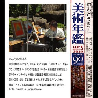私が描いた小さい油絵です。●『金の太陽の日の出赤富士』●がんどうあつし肉筆直筆絵画額縁付金運風水 - 売ります・あげます