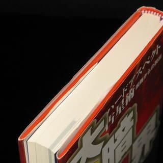 ② 秋月智朱著 大暗界 ハードアスペクト占星術  -困難からの脱出-  の本を売ります - 桐生市