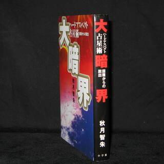 ② 秋月智朱著 大暗界 ハードアスペクト占星術  -困難からの脱出-  の本を売ります - 本/CD/DVD