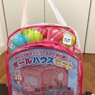 【写真追加】ほぼ未使用 ボールハウスプール 定価2980円→1500円
